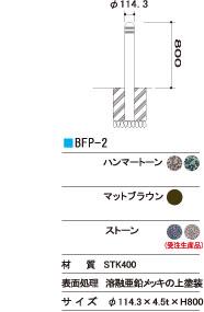 バリアフリーポール BFP-2寸法図