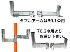 ダブルアームは、76.3Φ用 89.1Φ用よりお選び下さい。