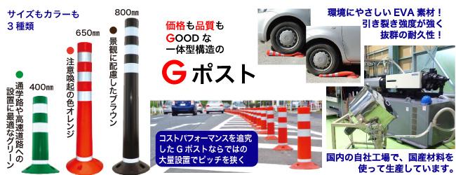 低価格・高品質 「Gポスト」 固定式(視線誘導標・車線分離標)