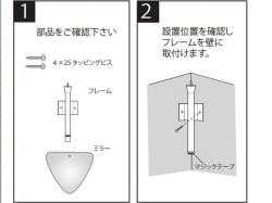 ラミコーナー設置方法1