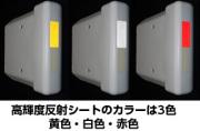プロテクトガードGR高輝度反射シートカラー