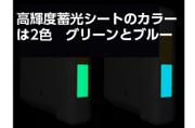 プロテクトガードGR高輝度蓄光シートカラー