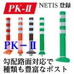 勾配路面対応視線誘導標「PK-2」