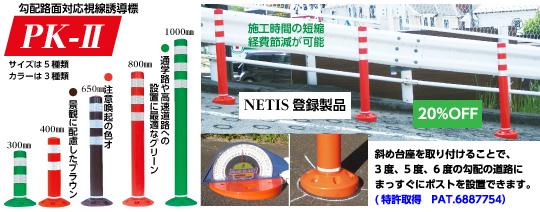 勾配路面対応視線誘導標「PK-Ⅱ」スタンダード固定式