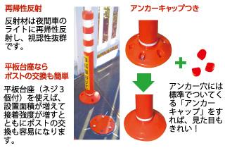 「PK-Ⅱ」」平板台座・アンカーキャップ