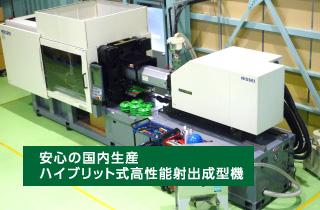 「PK-2」安心の国内生産