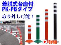 ポストキング 着脱式台座付 PK-PBタイプ