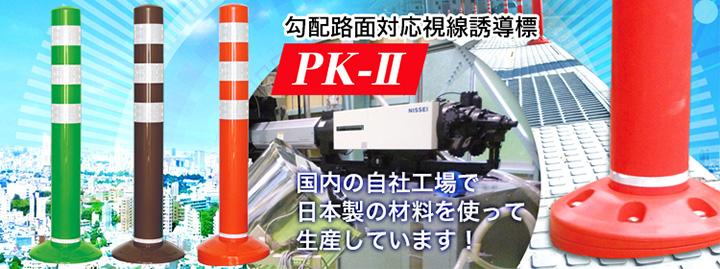 勾配のある路面にもまっすぐに立つ視線誘導標「PK-2]